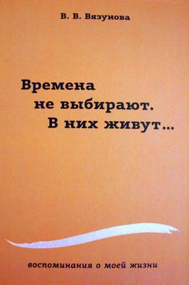 vyazunova_book